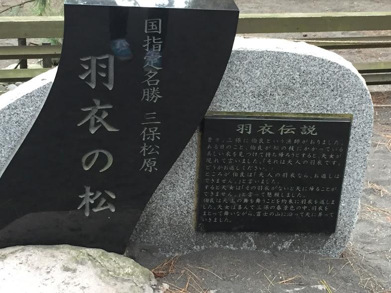 hagoromo-densetsu