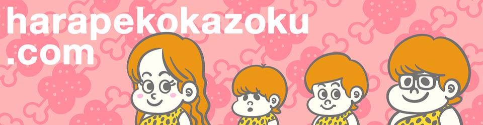 harapekokazoku_0527_fix-01
