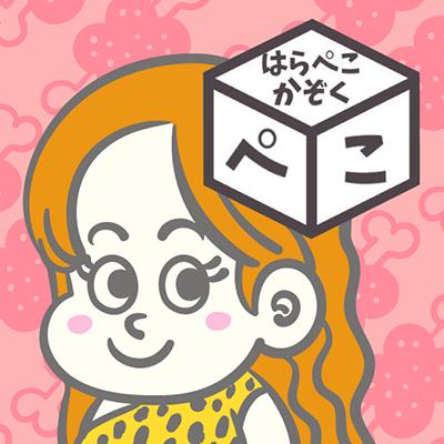 harapekokazoku_0527_fix-03_twitter