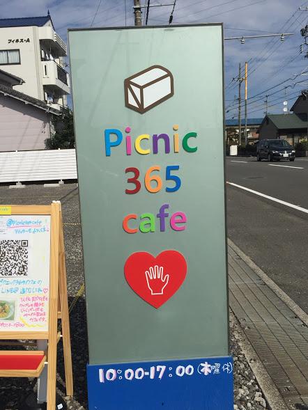 ピクニック365カフェ