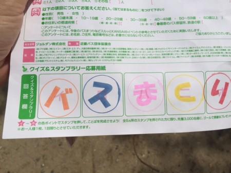 stamp-rally