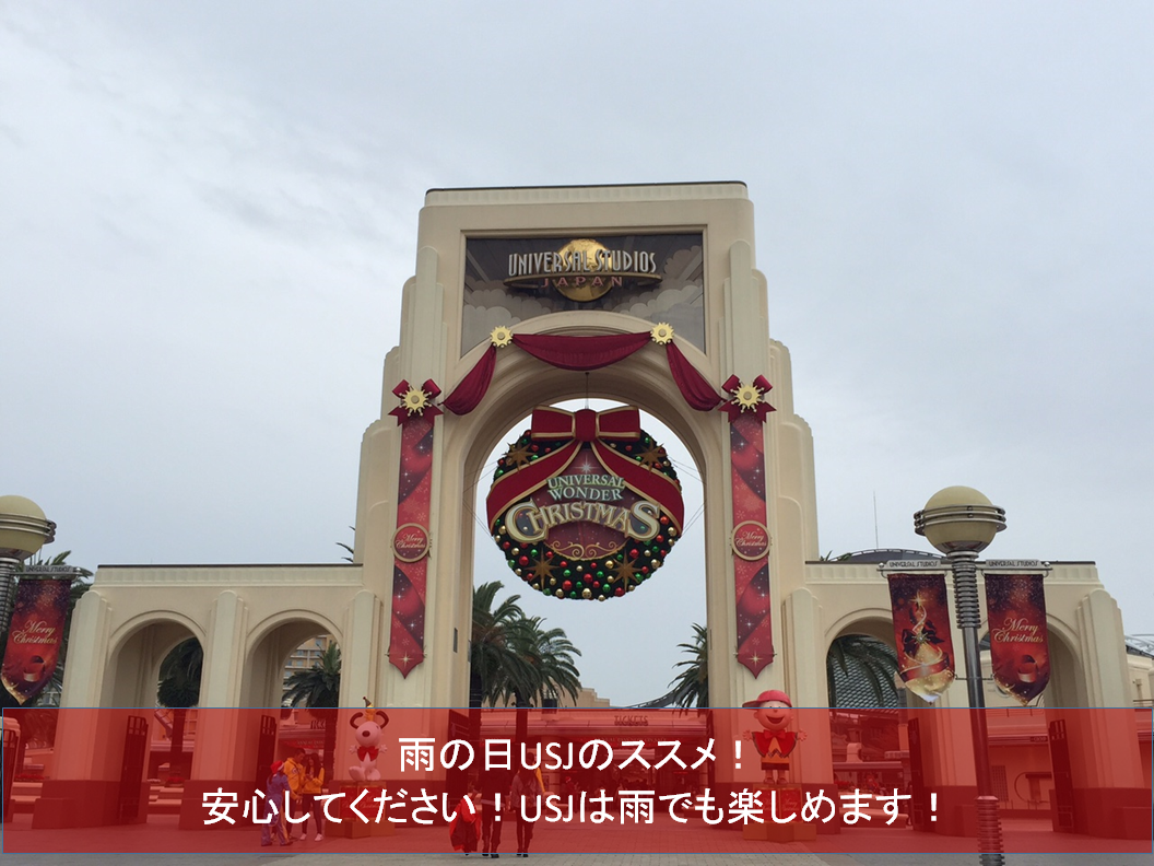 usj-rainy-day-eyechatch