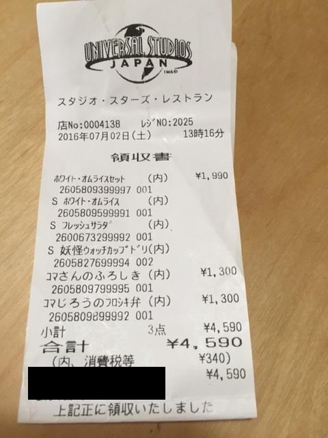 usj-receipt