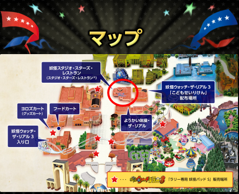 youkai-watch-map-restaurant