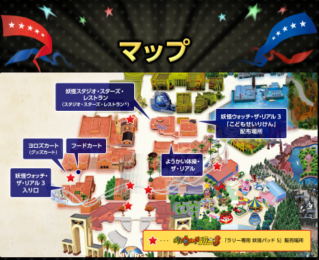 youkai-watch-map